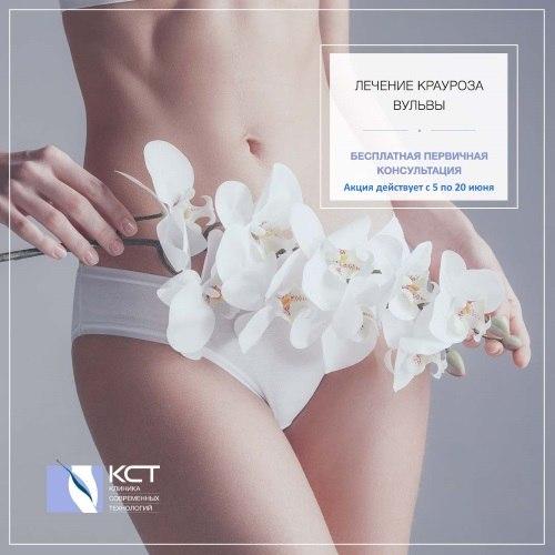 С 5 по 20 июня первичный прием гинеколога бесплатно