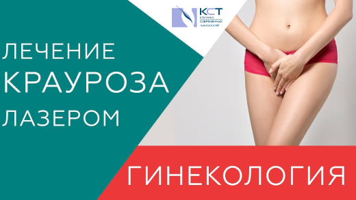 крауроз вульвы лечение лазером