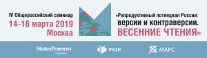Весенние чтения 4-го научного общероссийского семинара
