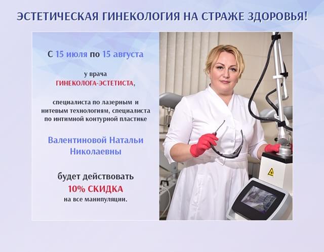 Эстетичекая гинекология на страже здоровья