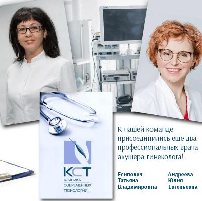 Новые врачи-гинекологи
