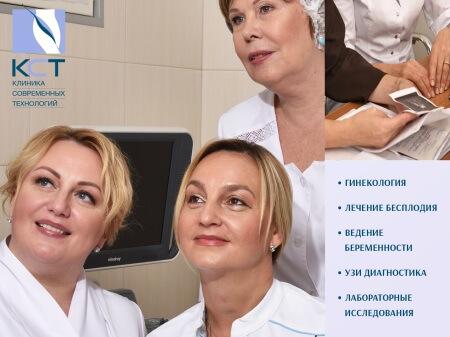 Скрининг при беременности в Клинике Современных Технологий