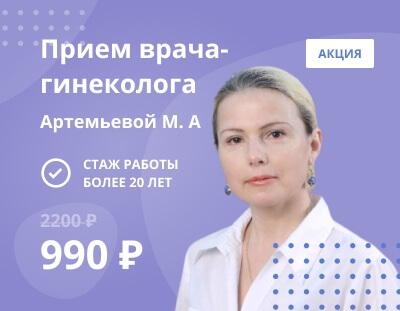 прием врача акушера-гинеколога Артемьевой