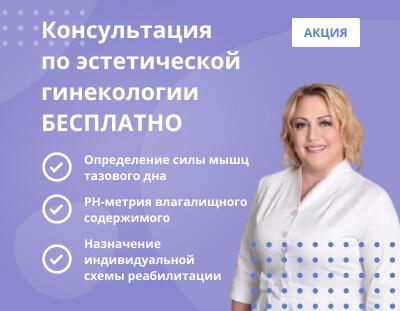 Бесплатная консультация врача-гинеколога Валентиновой Н.Н.